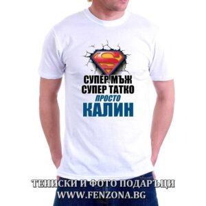 Мъжка тениска с надпис Супер мъж, супер татко - Калин