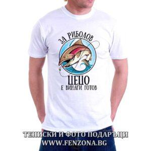 Мъжка тениска с надпис За риболов Цецо е винаги готов