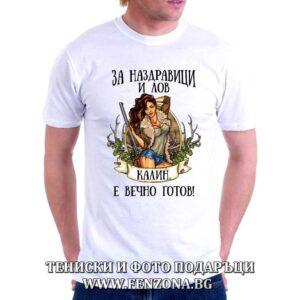Мъжка тениска с надпис За наздравици и лов Калин е винаги готов