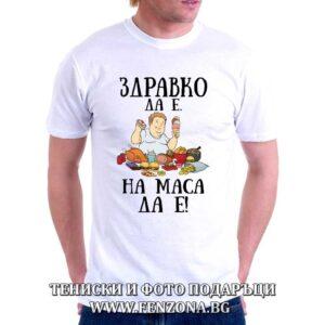 Мъжка тениска с надпис Здравко да е, на маса да е