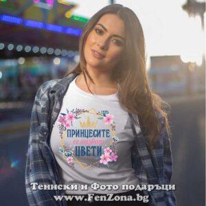 Подарък за Цветница - тениска