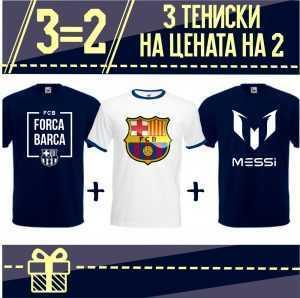 Промо Комплект Barcelona / Барселона 2 Тениски +подарък 1 Тениска