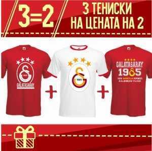 Промо Комплект Galatasaray 2 Тениски +подарък 1 Тениска