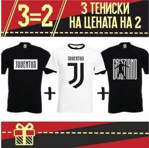 Промо Комплект Juventus 2 Тениски +подарък 1 Тениска
