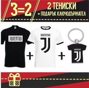 Промо Комплект Juventus 2 Тениски +подарък 1 Ключодържател