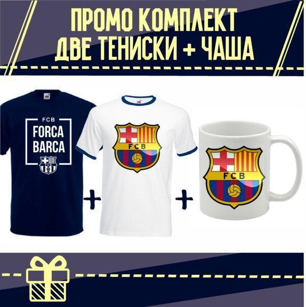 Промо Комплект Barcelona 2 Тениски и Чаша