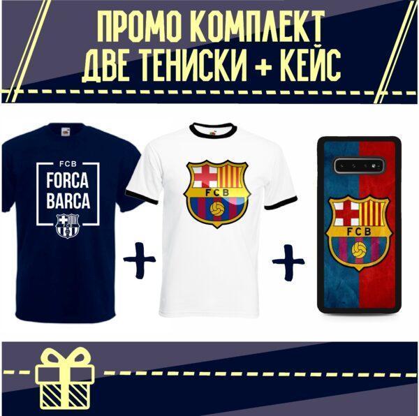 Промо Комплект Barcelona 2 Тениски и Кейс