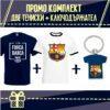 Промо Комплект Barcelona 2 Тениски и Ключодържател