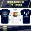 Промо Комплект Barcelona 3 Тениски