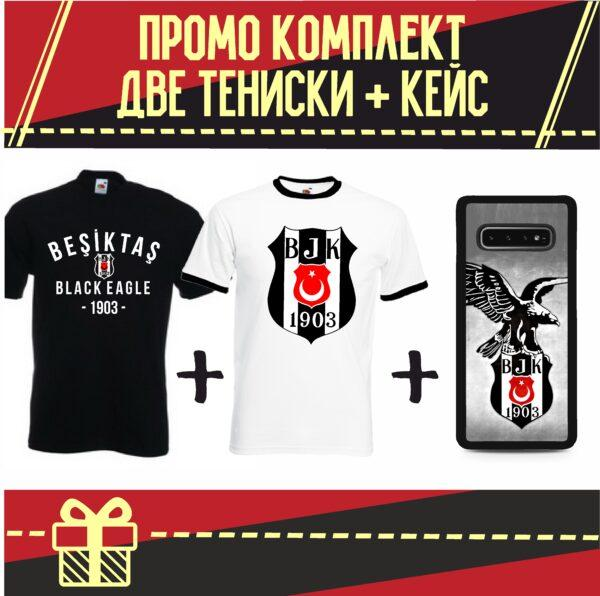 Промо Комплект Beşiktaş 2 Тениски и Кейс