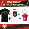 Промо Комплект Beşiktaş 2 Тениски и Ключодържател
