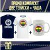 Промо Комплект Fenerbahçe 2 Тениски и Чaша