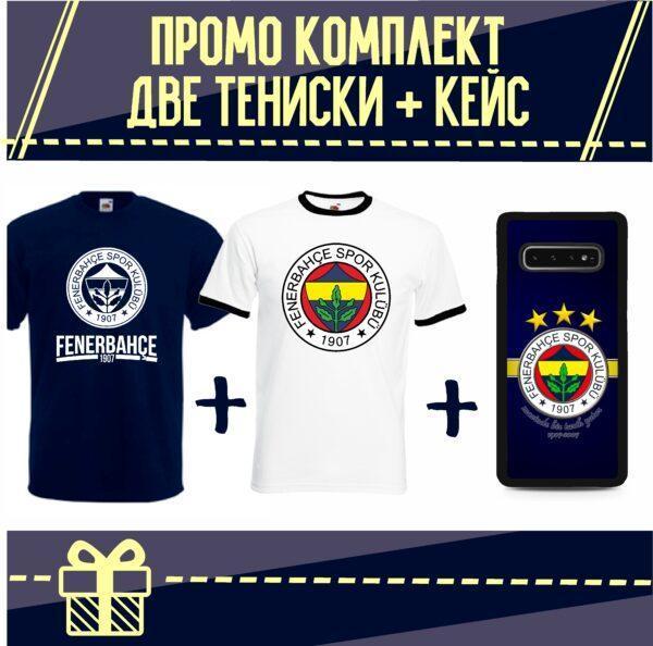Промо Комплект Fenerbahçe 2 Тениски и Кейс