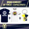 Промо Комплект Fenerbahçe 2 Тениски и Ключодържател