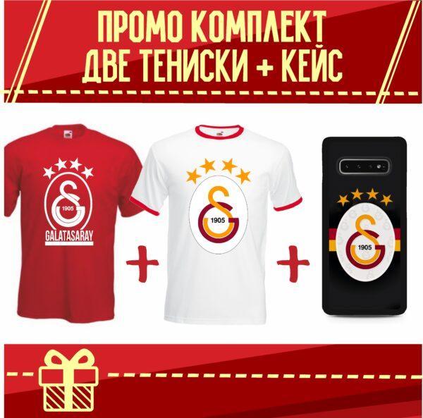 Промо Комплект Galatasaray 2 Тениски и Кейс