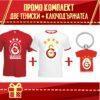 Промо Комплект Galatasaray 2 Тениски и Ключодържател