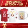 Промо Комплект Galatasaray 2 Тениски и Чаша
