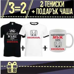 Промо Комплект Honda 2 Тениски +подарък 1 Чaша