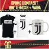 Промо Комплект Juventus 2 Тениски и Чаша