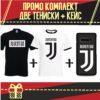 Промо Комплект Juventus 2 Тениски и Кейс