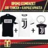 Промо Комплект Juventus 2 Тениски и Ключодържател