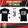 Промо Комплект Juventus 3 Тениски