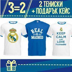 Промо Комплект Реал МАдрид 2 Тениски +подарък 1 Тениска
