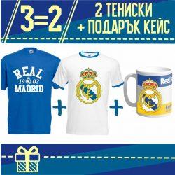 Промо Комплект Реал МАдрид 2 Тениски +подарък 1 Чаша
