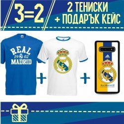 Промо Комплект Реал МАдрид 2 Тениски +подарък 1 Кейс