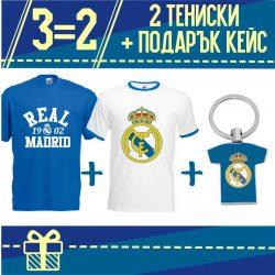 Промо Комплект Real Madrid 2 Тениски +подарък 1 Ключодържател