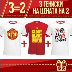 Промо Комплект Manchester United 2 Тениски с подарък 1 Тениска