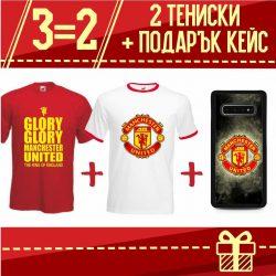 Промо Комплект Manchester United 2 Тениски с подарък 1 Кейс