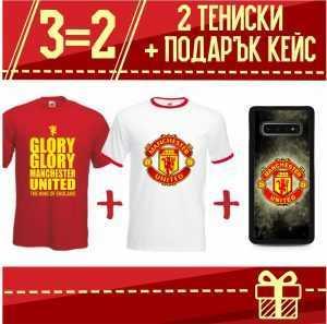Промо Комплект Manchester United 2 Тениски +подарък 1 Кейс
