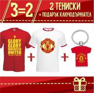 Промо Комплект Manchester United 2 Тениски +подарък 1 Ключодържател