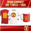 Промо Комплект Manchester United 2 Тениски и Чаша