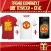 Промо Комплект Manchester United 2 Тениски и Кейс