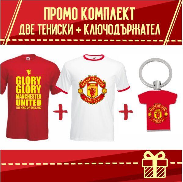 Промо Комплект Manchester United 2 Тениски и Ключодържател