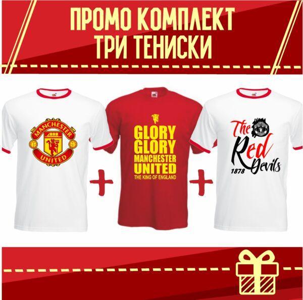 Промо Комплект Manchester United 3 Тениски