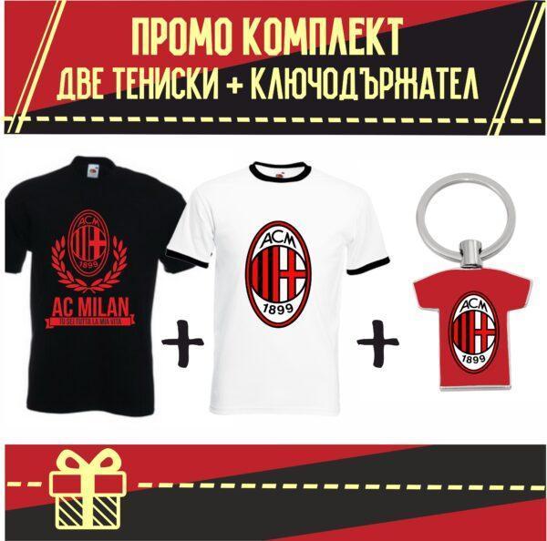 Промо Комплект AC Milan 2 Тениски +подарък 1 Ключодържател