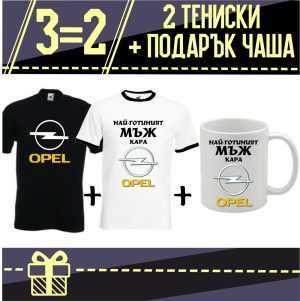 Промо Комплект Opel / Опел 2 Тениски +подарък 1 Чaша