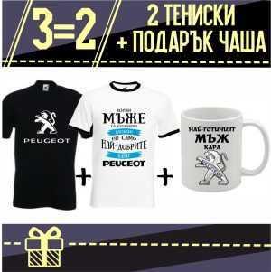 Промо Комплект Peugeot 2 Тениски +подарък 1 Чaша