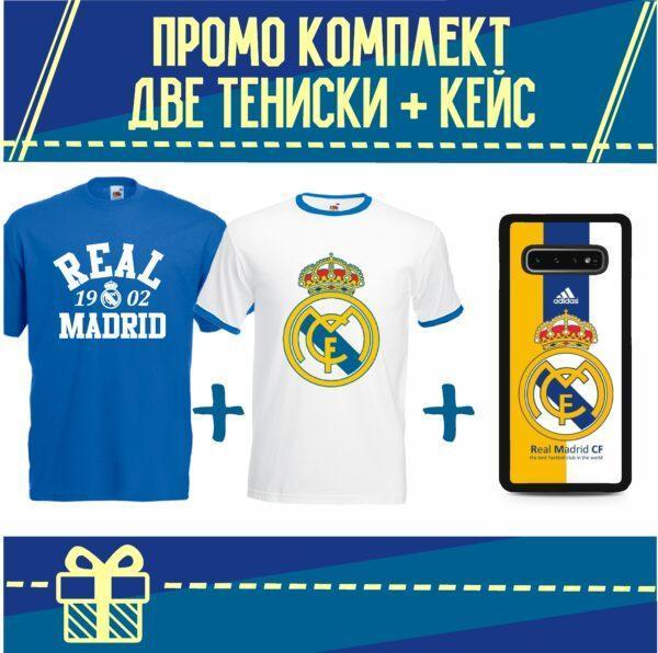 Промо Комплект Real Madrid 2 Тениски и Кейс