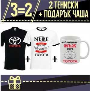 Промо Комплект Toyota / Тойота 2 Тениски +подарък 1 Чaша