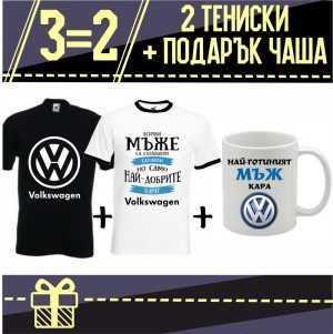 Промо Комплект Volkswagen 2 Тениски +подарък 1 Чaша