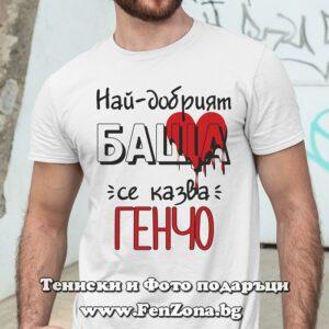 Мъжка тениска с надпис Най-добрият баща се казва Генчо