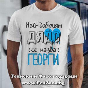 Мъжка тениска с надпис Най-добрият дядо се казва Георги