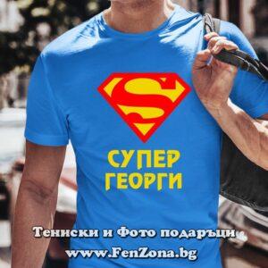 Мъжка тениска с надпис Супер Георги