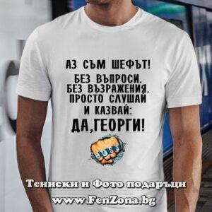 Мъжка тениска с надпис ДА, Георги! boss