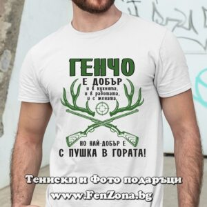 Мъжка тениска с надпис Генчо е добър с пушка в гората