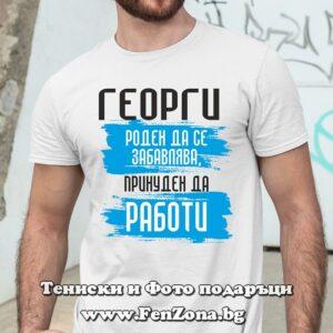 Мъжка тениска с надпис Георги роден за да се забавлява принуден да работи